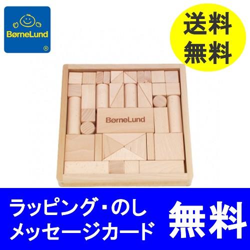 【積み木のほん付き】ボーネルンド (BorneLund) オリジナル積み木(つみき) S 白木 木のおもちゃ/知育玩具/つみき/積木/出産祝い ボーネ