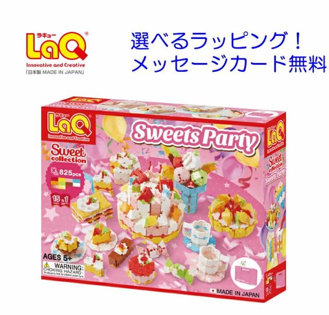 LaQ ラキュー スイーツパーティー ラキュー  ブロック 誕生日 5歳  男の子 おもちゃ  らきゅー