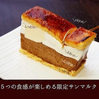 サンマルク 5つの食感が楽しめるフランス伝統スイーツケーキ キャラメル ギフト お祝い お茶会 誕生日 シェア