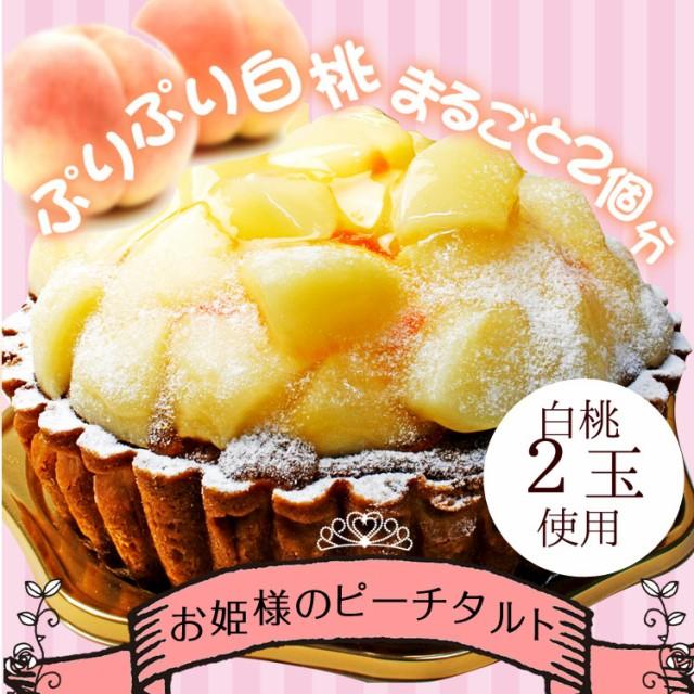 お姫様のピーチタルト ジューシーな果汁滴る白桃まるまる2個使用♪ シェア お祝い スイーツ ファミリー お茶会 たっぷり フルー