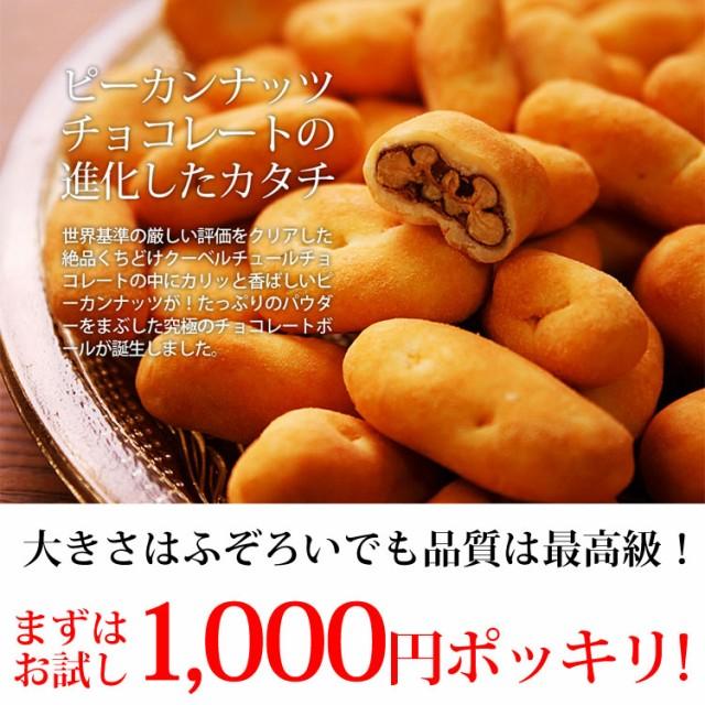 お試し 1000円ポッキリ ピーカンナッツチョコレート 110g ポイント消化 送料無料 ペカンナッツ キャラメル ココア ナッツ チョ