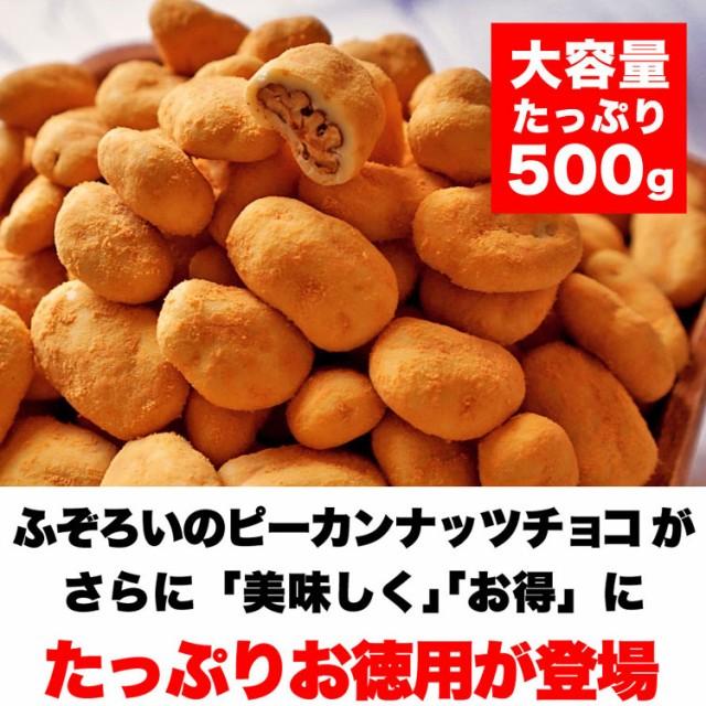 徳用 ピーカンナッツチョコレート 500g 大容量 ペカンナッツ キャラメル ナッツ チョコボール