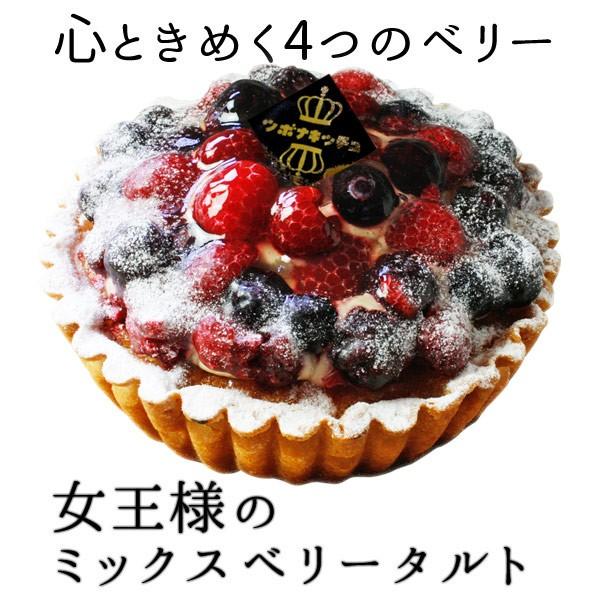 女王様のミックスベリータルト クィーンミックスベリー使用のタルト ファミリー お得 シェア 大粒 人気 お祝い 誕生日 フルーツ