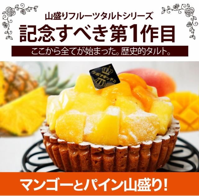 王様のマンゴー&パインタルト フルーツタルト キングマンゴーとパイナップルのタルト シェア お祝い 誕生日 お得 ファミリー