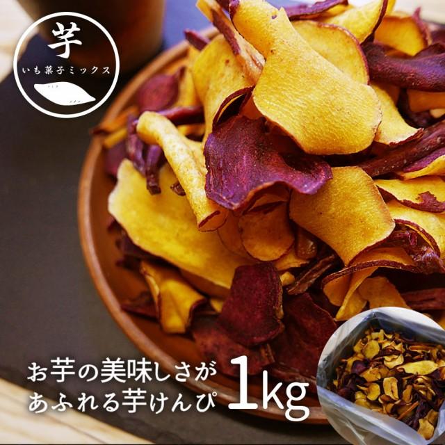 芋菓子ミックス 5種の芋菓子がたっぷり1kg いもけんぴ 芋けんぴ べにはるか べにさつま えいむらさき 黄金千貫