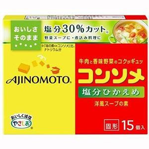「味の素KK コンソメ」(塩分ひかえめ) 固形(15個入)3個セット