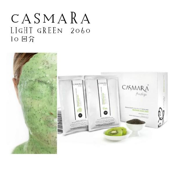 CASMARA 10回分(ライトグリーン 2060)