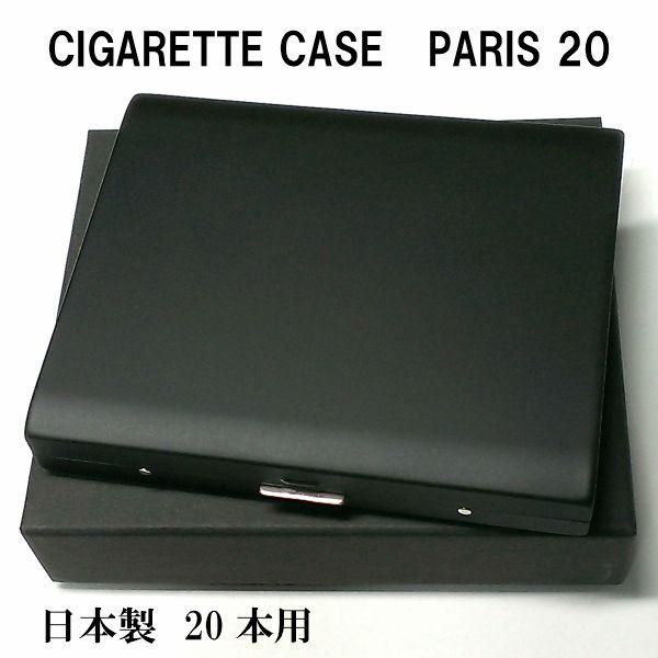 シガレットケース 20本 パリス Paris タバコケース 艶消しブラックマット ロング対応 たばこケース 日本製 真鍮 坪田パール PEARL
