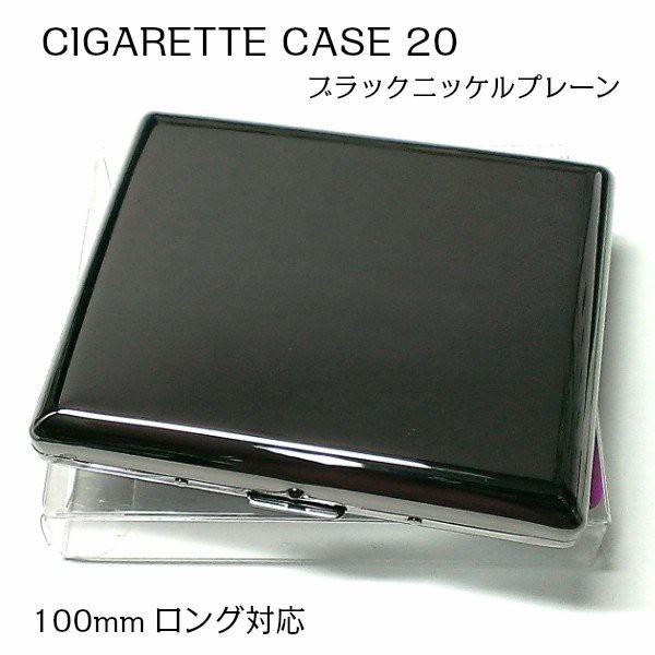 シガレットケース 20本 ロング タバコケース ブラックニッケルプレーン 100mm 鏡面 黒 シンプル 頑丈 たばこケース メンズ