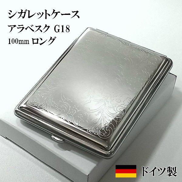 シガレットケース ドイツ製G18 シルバーアラベスク ストール社 ロングサイズ対応 18本 潰れない タバコケース おしゃれな煙草入れ