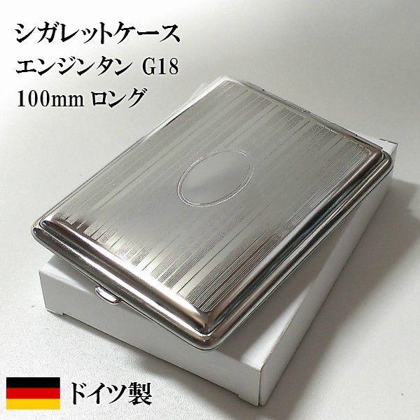 シガレットケース ドイツ製 G18 ニッケルエンジンタン ストール社 ロングサイズ対応 18本 タバコケース おしゃれな煙草入れ 頑丈