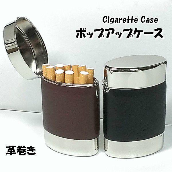 シガレットケース おしゃれ タバコケース ポップアップ 本革巻き 軽量 85mm 20本 収納 手巻きタバコにも お洒落 潰れない プレゼント