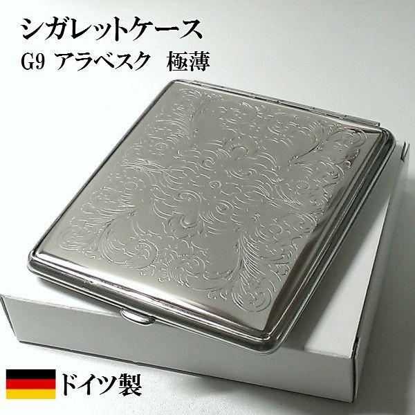 シガレットケース ドイツ製G9 タバコケース 極薄 Sニッケルアラベスク ストール社 9本 おしゃれ シルバー 彫刻 プレゼント 節煙 少量