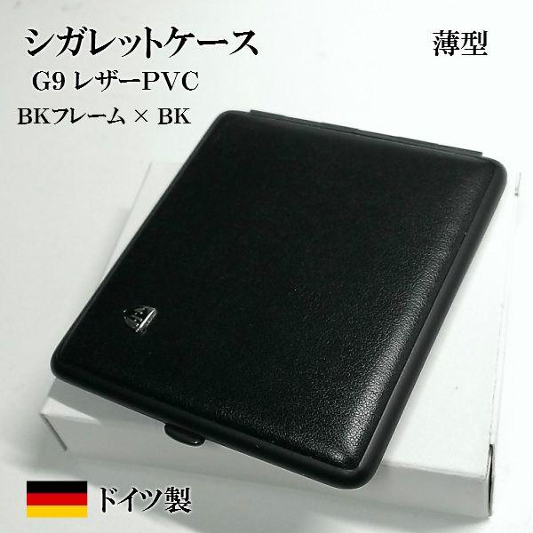 シガレットケース ドイツ製 タバコケース STOLL社 G9 薄型 ブラックレザー&ブラックフレーム 黒 9本収納 おしゃれ メンズ ギフト 節煙
