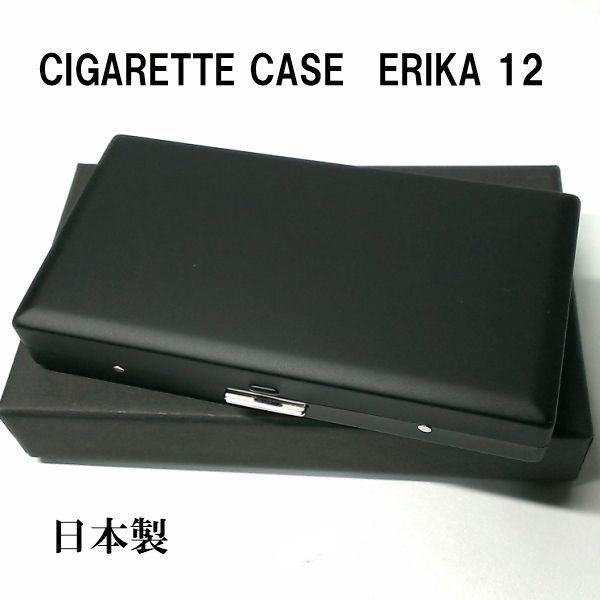 シガレットケース ERIKA タバコケース マッドブラック ロングサイズ対応 角型 12本収納 エリカ 日本製 おしゃれ 真鍮 艶消し黒