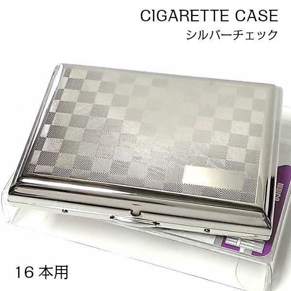 シガレットケース シルバーチェック 真鍮製 タバコケース たばこケース 16本収納 かっこいい メンズ レディース 潰れない 頑丈 おしゃれ