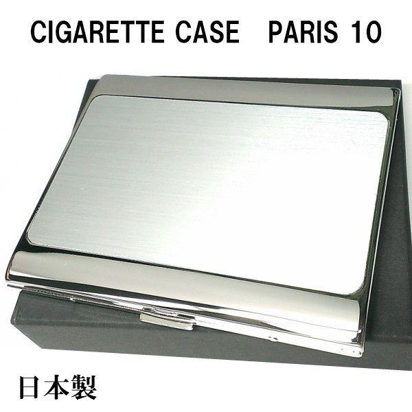 タバコケース 100mm ロング シガレットケース パリス PARIS ヘアラインパネル 薄型10本 たばこケース 日本製 メンズ かっこいい 国産