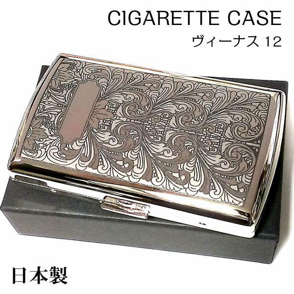 シガレットケース アラベスク タバコケース ヴィーナス コンパクト たばこケース シルバー 日本製 12本収納 真鍮製 煙草入れ ギフト
