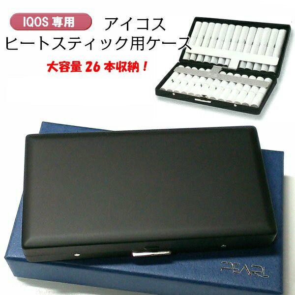iQOS アイコス ヒートスティック専用 ケース 26本収納 ブラック 日本製 シガレットケース 大容量 カートリッジケース タバコケース