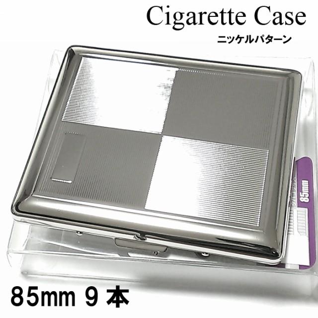 シガレットケース 9本 収納 薄型 タバコケース ニッケルパターン たばこケース シルバー 頑丈 メタルケース メンズ レディース