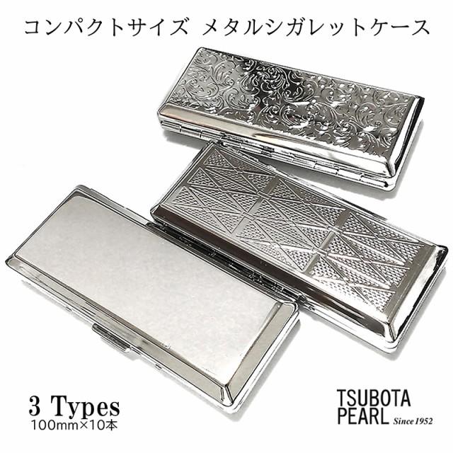 シガレットケース 10本収納 ロング対応 超コンパクト シルバー彫刻デザイン 3タイプ 潰れない タバコケース メンズ レディース