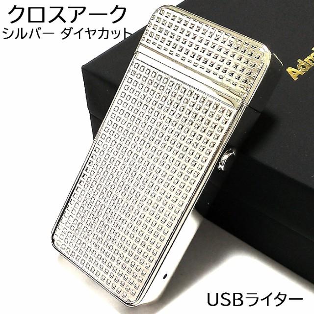 USBライター クロスアーク シルバー ダイヤカット 充電式 オイル ガス 不要 プラズマ 銀 エコ おしゃれ かっこいい メンズ ギフト プレゼ