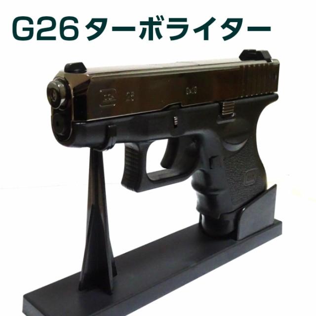 電子式ガスライター G26 ターボライター ガンメタ ミリタリー系 ピストル型 銃 アウトドア インテリア かっこいい 屋外