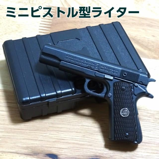 電子式ガスライター ミニピストル ライター ガバメント ミリタリー系 ピストル型 銃 アウトドア インテリア かっこいい 屋外
