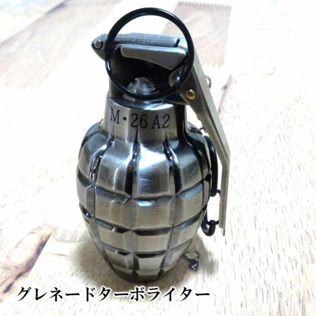 電子式ガスライター グレネードターボライター 銀古美 ミリタリー系 手榴弾型 アウトドア かっこいい 屋外