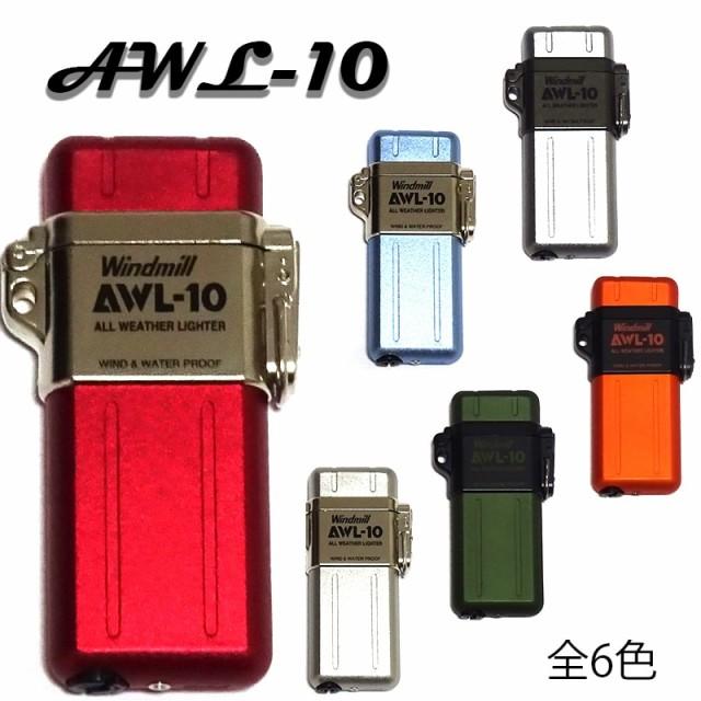 ターボライター AWL-10 ガスライター 防水 ライター 日本製 アウトドア キャンプ シルバー ガンメタル レッド ブルー オレンジ グリーン