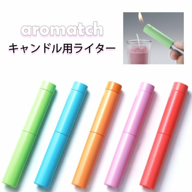 電子ライター 可愛い アロマッチ パステルカラー 5カラー ガスライター アロマ キャンドル ライター かわいい レディース 女性 ギフト プ