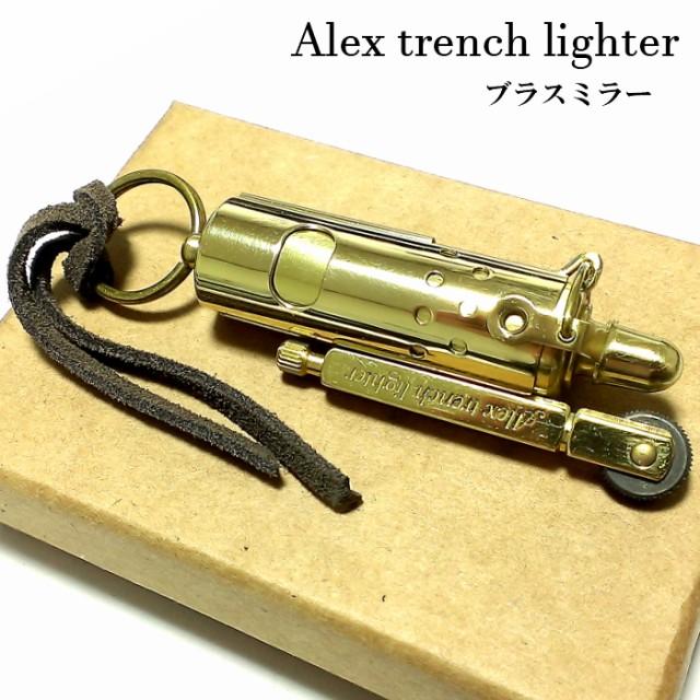 オイルライター アレックス トレンチライター ブラスミラー おしゃれ レトロ 日本製 かっこいい ワイルド メンズ ブランド ギフト
