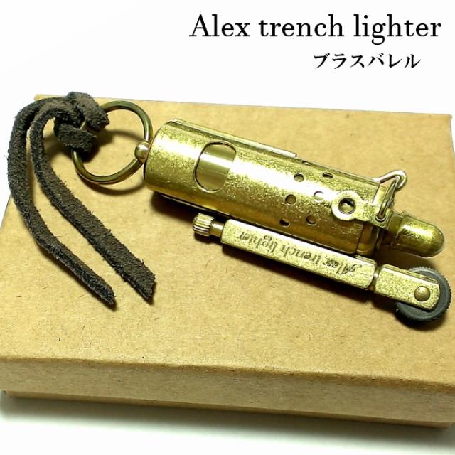 オイルライター アレックス トレンチライター ブラスバレル おしゃれ レトロ 日本製 かっこいい ワイルド メンズ ブランド ギフト