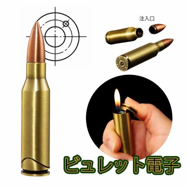 ガスライター ビュレット電子 銃弾型 面白ライター 珍しい ミリタリー サバゲー アドミラル産業 サバイバル アウトドア インテリア