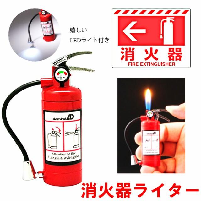 電子式ガスライター 消火器型 面白ライター LED付 消防士 珍しい アウトドア インテリア かっこいい かわいい