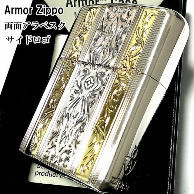 ZIPPO アーマー 両面アラベスク サイドロゴ ジッポ ライター シルバー ゴールド 銀 金 両面加工 重厚モデル かっこいい メンズ ギフト