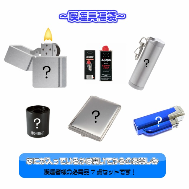 ZIPPO 喫煙具 福袋 ジッポ ライター 7点 セット オイル 石 フリント 付き 卓上灰皿 携帯灰皿 シガレットケース ガスライター お得 必需品