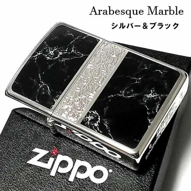 ZIPPO ライター アラベスク&黒大理石 ジッポ Arabesque Marble 両面加工 彫刻 シルバー ブラック かっこいい メンズ ギフト