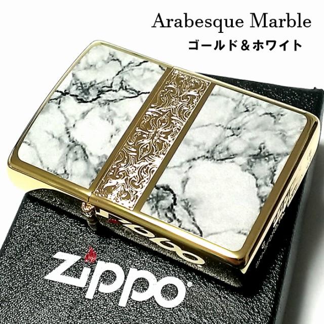 ZIPPO ライター アラベスク&大理石 ジッポ Arabesque Marble 両面加工 彫刻 ゴールド ホワイト 金タンク かっこいい メンズ ギフト