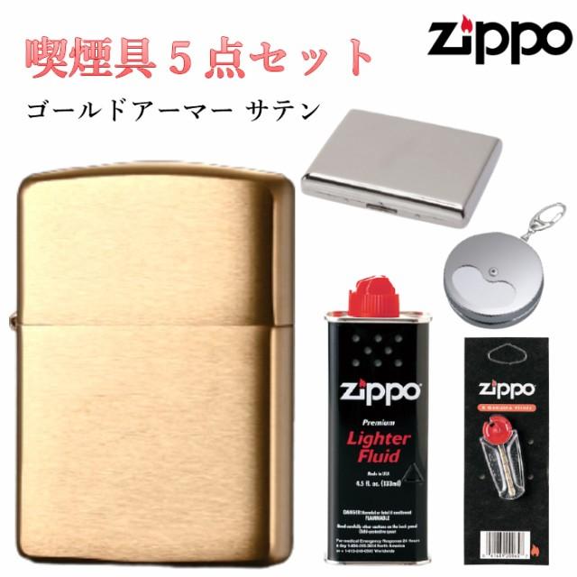 ZIPPO 喫煙具 セット フリント 石 オイル タバコケース 携帯灰皿 アーマー ゴールドサテン ジッポ ライター ブラス シンプル 無地 金