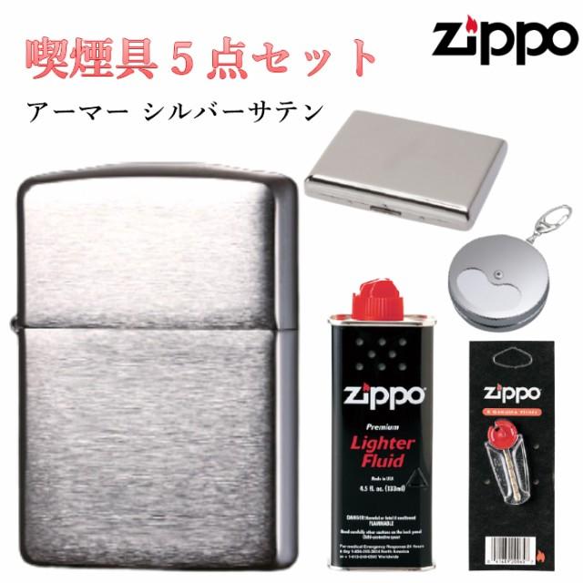 ジッポ フリント 石 オイル タバコケース 携帯灰皿 5点 セット アーマー シルバー サテン 初心者 ライター シンプル ZIPPO ギフト