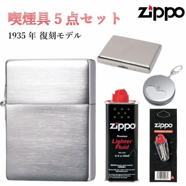 ZIPPO セット フリント 石 オイル タバコケース 携帯灰皿 5点 1935年復刻 ジッポ サテン シルバー シンプル アンティーク 角型 メンズ ギ