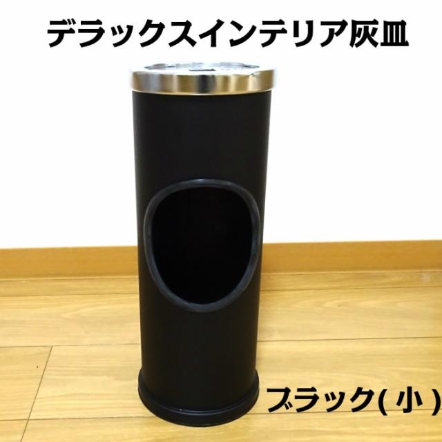 インテリア灰皿 ブラック スタンド灰皿 おしゃれ 黒 オフィス 店舗 屋内 かっこいい メンズ 喫煙具