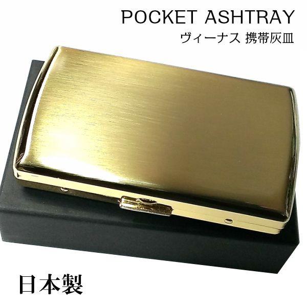 携帯灰皿 おしゃれ ヴィーナス 真鍮製 ゴールドサテン 日本製 ブランド 坪田パール PEARL アイコス IQOS 吸い殻入れ かっこいい ギフト