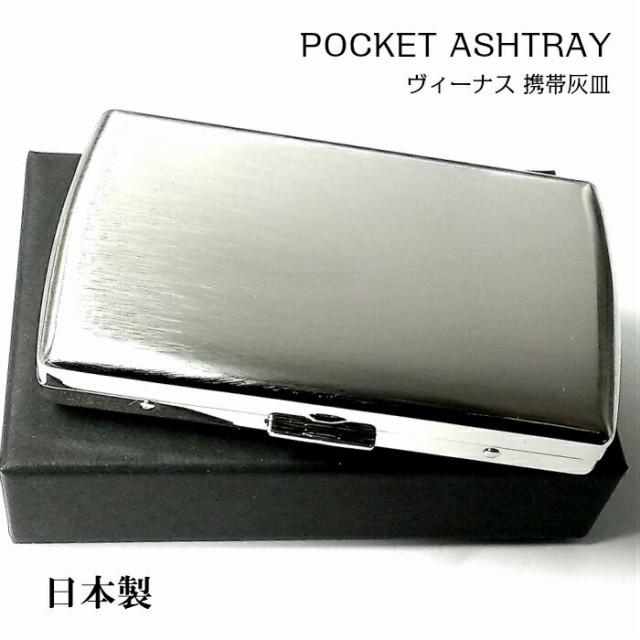 携帯灰皿 おしゃれ ヴィーナス 真鍮製 シルバーサテン 日本製 ブランド 坪田パール PEARL アイコス IQOS 吸い殻入れ かっこいい ギフト