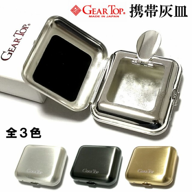 携帯灰皿 ギアトップ GEAR TOP タバコ置き付き おしゃれ ブランド ポケット灰皿 かっこいい 吸い殻入れ メンズ レディース 日本製