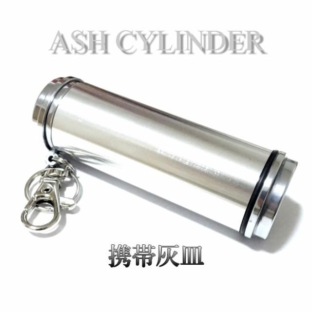 携帯灰皿 おしゃれ アッシュシリンダー ロング タバコ アイコス アルミ製 メンズ プレゼント ギフト 屋外 灰皿