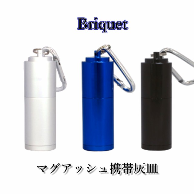 携帯灰皿 おしゃれ ブリケ マグアッシュ 磁石 3カラー 3色 カラフル タバコ アイコス アルミ製 メンズ プレゼント ギフト 屋外 灰皿