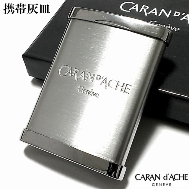 携帯灰皿 おしゃれ カランダッシュ シルバー ブランド かわいい 銀色 メンズ レディース プレゼント 屋外 ギフト