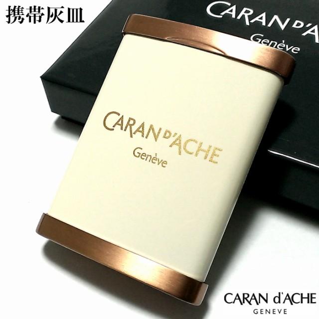 携帯灰皿 おしゃれ カランダッシュ カッパー オフホワイト ブランド メンズ レディース プレゼント かわいい 屋外 ギフト